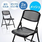 メッシュタイプの折りたたみ椅子