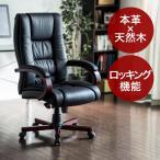 ショッピング本革 本革椅子 プレジデントチェア エグゼクティブチェア 天然木使用 キャスター付 ロッキング機能 ブラック EZ15-SNCL006 ネコポス非対応