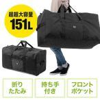 大容量ボストンバッグ 引っ越しバッグ 布団バッグ 大型バッグ 151L  EZ2-BAG161BKネコポス非対応