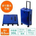 スーツケース キャリーケース 折りたたみ対応 容量35リットル 静音キャスター ポリカーボネート コロコロ ブルー EZ2-BAGCR005BL