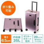 スーツケース キャリーケース 折りたたみ対応 容量35リットル 静音キャスター ポリカーボネート コロコロ ピンク EZ2-BAGCR005P
