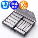 Yahoo!イーサプライ インクと用紙のお店電池ケース(単3・単4電池・各最大10本収納) EZ2-BT005BK ネコポス対応