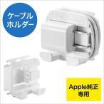 ケーブルホルダー iPhone・Apple純正ACアダプタ ライトニングケーブル 持ち運び 旅行 出張 ケーブル収納 スタンド EZ2-CA036 ネコポス非対応