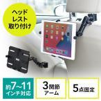 車載iPad・タブレットホルダー ヘッドレスト取り付け アームタイプ 後部座席向け 7〜11インチ対応 EZ2-CAR044 ネコポス非対応