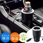 ドリンクホルダー 車内 保温・保冷 シガーソケット接続 車載 ペットボトル対応 ブラック EZ2-CAR047BK ネコポス非対応