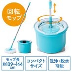 回転モップ バケツ付 立ったまま洗浄・脱水 水拭きモップ 床掃除 モップ長さ調整可 EZ2-CD060