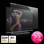 ショッピング液晶 液晶テレビ保護パネル 55インチ対応 アクリル製 EZ2-CRT018 ネコポス非対応