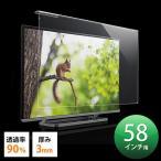 ショッピング液晶テレビ 液晶テレビ用保護パネル 58インチ対応 頑丈 アクリル製 薄型  EZ2-CRT023 ネコポス非対応