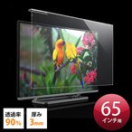 ショッピング液晶テレビ 液晶テレビ用保護パネル 65インチ対応 頑丈 アクリル製 薄型 EZ2-CRT024 ネコポス非対応
