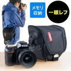カメラバッグ 一眼レフ対応 撥水加工 メモリーカード収納可能 ショルダーベルト ベルト通し付き 大型 EZ2-DGBG006 ネコポス非対応