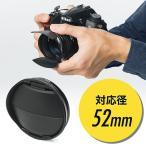 カメラレンズキャップ 常時取付 52mmレンズ対応 フード機能 ワンタッチ開閉 折りたたみ可能 EZ2-DGFL006 ネコポス対応 ネコポス非対応