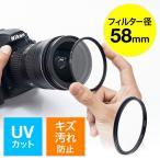 レンズフィルター 58mm レンズ保護 一眼レフ・ミラーレス UVフィルター  両面マルチコーティング EZ2-DGFLUV003 ネコポス対応