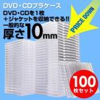 ショッピングdvd CD・DVDケース(クリア・10mmプラケース・100枚セット) EZ2-FCD024-100C ネコポス非対応