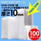 ショッピングdvd CD・DVDケース(ホワイト・10mmプラケース・100枚セット) EZ2-FCD024-100W ネコポス非対応