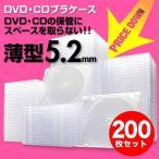 ショッピングDVD スーパースリムDVD・CD・ブルーレイケース プラケース 1枚収納 薄型5.2mm 200枚入り クリア EZ2-FCD031-200C ネコポス非対応