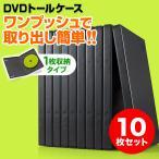 DVDケース(1枚収納・トールケース・10枚・ブラック) EZ2-FCD032BK ネコポス非対応