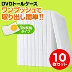 DVDケース(1枚収納・トールケース・10枚・ホワイト) EZ2-FCD032W