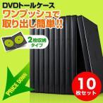ショッピングDVD DVDトールケース DVD2枚収納 10枚セット ブラック EZ2-FCD033BK