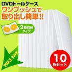 DVDトールケース DVD2枚収納 10枚セッ�