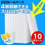 DVDトールケース 4枚収納 10枚セットホワイト EZ2-FCD034W ネコポス非対応