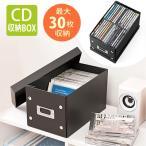 組立式CD収納ボックス 30枚まで収納 ブラック EZ2-FCD036BK