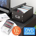 組立式DVDトールケース収納ボックス