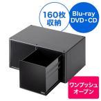 Blu-rayケース ブルーレイ 引き出し 大容量 160枚収納 スタッキング可 EZ2-FCD059 ネコポス非対応