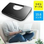 膝上テーブル ノートパソコン/タブレット用 ラップトップテーブル ブラック EZ2-HUS005BK ネコポス非対応