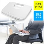 膝上テーブル ノートパソコン/タブレット用 ラップトップテーブル ホワイト EZ2-HUS005W ネコポス非対応