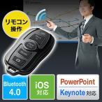 プレゼン用リモコン ワイヤレスプレゼンター ブルートゥース4.0 PowerPoint・Keynote対応 iOS対応 EZ2-LPP025 ネコポス対応 ネコポス非対応