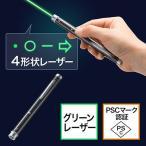 レーザーポインター グリーンレーザー 照射形状4種 PSCマーク認証 ペン型 電池式 EZ2-LPP026 ネコポス非対応