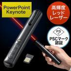 レーザーポインター 高輝度レッドレーザー 赤色 パワーポインターリモコン PSC認証 単三乾電池式 RF2.4Ghz ワイヤレス EZ2-LPP028 ネコポス非対応