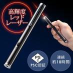 レーザーポインター レッドレーザー 高輝度 635nm 赤色レーザー PSCマーク認証 電池式 EZ2-LPP029 ネコポス対応