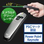 レーザーポインター 緑色レーザー 明るいエメラルドグリーン プレゼン リモコン 電池式 パワーポイント 照射∠12°PSC認証 EZ2-LPP035