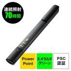 グリーンレーザーポインター 長寿命 70時間連続照射 エメラルドグリーン プレゼンリモコン Bluetooth4.0 PSC認証 電池式 EZ2-LPP037 ネコポス非対応