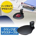 マウステーブル デスク取付 クランプ式 360度回転 マウス置き場 ハードタイプマウスパッド ブラック EZ2-MPD021BK ネコポス非対応