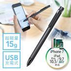 USB充電式タッチペン 極細 iPhone・iPad・スマホ・タブレット対応 電池不要 超軽量 スタイラスペン EZ2-PEN030BK