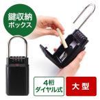 鍵収納ボックス キーボックス 大型 南京錠 ダイヤル式 鍵受け渡し 訪問介護 不動産管理 EZ2-SL027BK