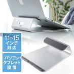 ショッピングノートパソコン ノートパソコンスタンド アルミ製 PCスタンド 11〜15インチ対応 iPad/タブレット対応 エルゴノミクス EZ2-STN024S ネコポス非対応
