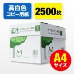 コピー用紙 A4サイズ 500枚×5冊 2500枚入り 高白色 EZ3-CP1A4