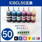 エプソンIC6CL50互換 インクカートリッジ+詰め替えインクセット 6色 6回分 互換インク EZ3-E50S6 ネコポス非対応