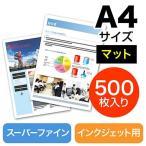 インクジェット用つやなしマット紙 スーパーファイン紙 A4 500枚入り EZ3-JP040 ネコポス非対応