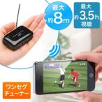 iPhone&Androidワンセグチューナー(無線・録画対応・高感度ロッドアンテナ&据え置きアンテナ付属) EZ4-1SG003   EZ4-1SG003