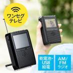 サンワダイレクト ポータブルテレビ ワンセグ 400-1SG005
