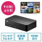 地デジチューナー ワンセグ フルセグ HDMI出力 全番組1画面表示 9分割 6分割 リモコン付 EZ4-1SG006 ネコポス非対応