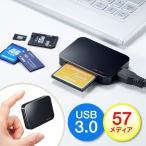 USB3.0マルチカードリーダー microSDXC/SDXC/CF対応 コンパクト ブラック EZ4-ADR304BK ネコポス非対応
