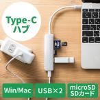 サンワダイレクト USB PD対応 Type-Cハブ 充電機能付 USB3.0ハブ 2ポート microSD SD カードリーダー付 ケーブル付 400-ADR310SPD