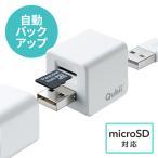 iPhoneカードリーダー 自動バックアップ microSD 充電器 カードリーダー EZ4-ADRIP010W ネコポス非対応