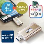 microSDカードリーダー iPhone・iPad対応 Lightningコネクタ搭載 USB3.0コネクタ搭載 Mfi認証 EZ4-ADRIP08S3