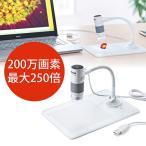 デジタル顕微鏡 USB接続 最大250倍 200万画素 マイクロスコープ インターバル撮影/動画撮影対応 EZ4-CAM056